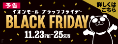 【予告】BLACK FRIDAY2018
